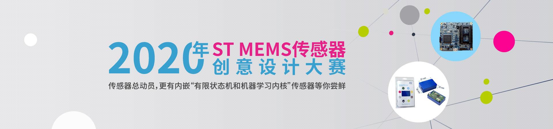 2020 ST MEMS传感器创意设计大赛